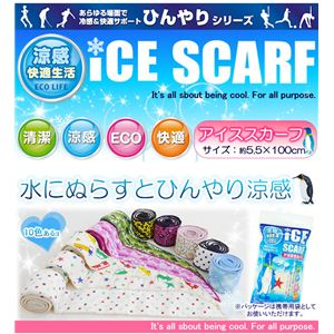 ひんやりシリーズ iCE SCARF(アイススカーフ) ヒョウ柄(ピンク) - 拡大画像