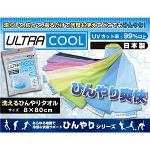 洗える冷たいタオル ULTRA COOL(ウルトラクール) ブルー - 拡大画像