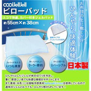 冷却ジェルマット Cooljelljell(クールジェルジェル) ピローパッド 約55×38cm - 拡大画像