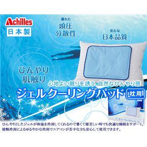 【日本製】アキレス クーリングパッド枕用 ピローサイズ(40×30cm) - 拡大画像