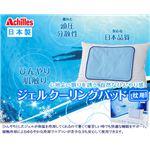 【日本製】アキレス クーリングパッド枕用 ピローサイズ(40×30cm)