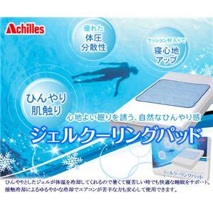 【日本製】アキレス クーリングパッド マルチサイズ(90×90cm)【訳あり(箱無し)】 - 拡大画像