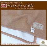【国産(日本製)】キャメル/ウール毛布!リバーシブルタイプ 純毛毛布(シングル)約140×200cm