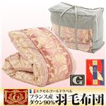 【エクセルゴールドラベル】フランス産ダウン90%羽毛布団 ピンク