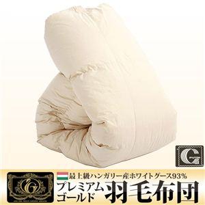 最上級ハンガリー産ホワイトグース93%プレミアムゴールド羽毛布団 ベージュ - 拡大画像