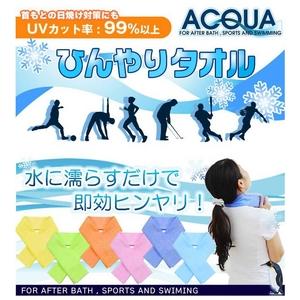 AQUA〜SUPER COOL TOWEL(スーパー クール タオル) Lサイズ ターコイズ 2色セット - 拡大画像