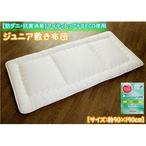 【日本製】防ダニ・抗菌消臭マイティトップ使用 ジュニア敷き布団 - 拡大画像