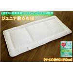 【日本製】防ダニ・抗菌消臭マイティトップ使用 ジュニア敷き布団