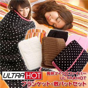 発熱マイクロファイバー ULTRAHOT(ウルトラホット) ブランケット・敷パットセット ブラウンセット - 拡大画像