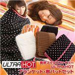 発熱マイクロファイバー ULTRAHOT(ウルトラホット) ブランケット・敷パットセット ブラウンセット