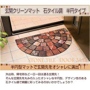 玄関クリーンマット 石タイル調 半円タイプ - 拡大画像