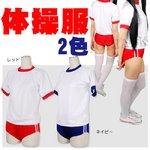 体操服とブルマのセット☆【コスプレ/コスチューム/制服/衣装】01000551 Mサイズ/レッド