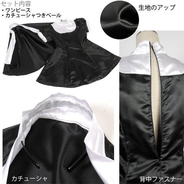 【シスター コスプレ衣装 大きいサイズ】サテン地ミニ丈シスターワンピース 3L