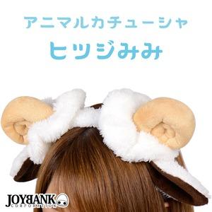 ふわふわ ひつじ耳カチューシャ【アニマル/演劇...の関連商品4