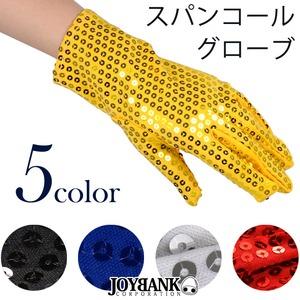 スパンコールグローブ 5color【手袋/舞台...の関連商品4