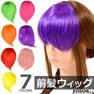 前髪ポイントウィッグ 7color【カラーウィッ...の商品画像
