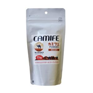 CAMIFE(カミフェ)哺乳類用キャメルミルク(パウダー)ラクダミルク&コラーゲン75g【2個セット】