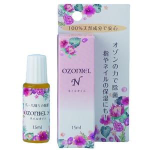 【オゾニールN 】ただの保湿だけじゃない!爪水虫、ささくれ、2枚爪予防にも!
