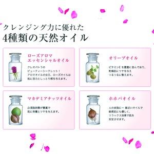 【セピティ】 バラの花びら入りクレンジングオイル メイク汚れをしっかり落として保湿を保つ!