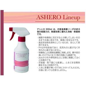 ベビー用品・介護用品に!肌にやさしい消臭・除菌スプレー アシェロ300ml