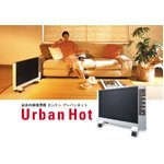 【薄型ヒーター】遠赤外線暖房機 Urban Hot(アーバンホット) RH-2101