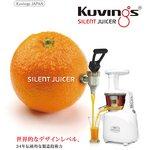 【石臼式低速ジューサー】Kuvings(クビンス)サイレントジューサーNS-998PSS(ホワイト)