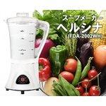 スープメーカー ヘルシア FDA2002-WH