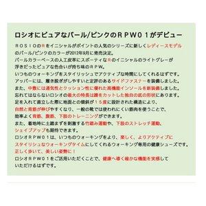 かかとのない健康シューズ ロシオ RPW-01 パール/ピンク 23.5cm f05