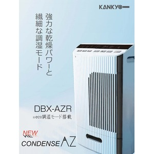 コンデンス除湿機DBX-AZR 調湿モード搭載