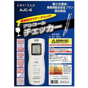 AMISTAD(アミスタッド) アルコールチェッカー AJC-6 - 拡大画像
