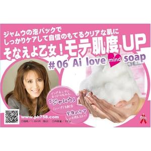 Ai Lovemind soap(アイラブマインドソープ) - 拡大画像