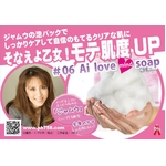 Ai Lovemind soap(アイラブマインドソープ)