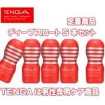 TENGA(テンガ) ディープスロートカップ 【5個セット】