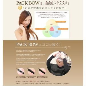 PACKBOW/パックボウ【4枚セット】 - 拡大画像