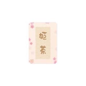 姫茶 【5個】 - 拡大画像