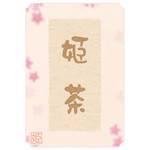 姫茶 【5個】