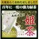姫茶 【5個】 - 縮小画像3