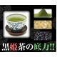 黒姫茶 - 縮小画像4