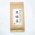 黒姫茶【10個】