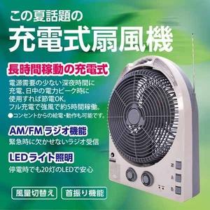 【充電式扇風機】20灯LEDライト&充電式ラジオチューナー&ポータブルーFAN - 拡大画像