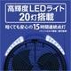 【充電式扇風機】20灯LEDライト&充電式ラジオチューナー&ポータブルーFAN - 縮小画像4
