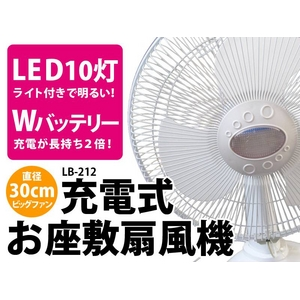 充電式扇風機 お座敷扇 ダブルバッテリー搭載で長持ち2倍 LB212 - 拡大画像