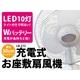 充電式扇風機 お座敷扇 ダブルバッテリー搭載で長持ち2倍 LB212 - 縮小画像1
