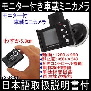 カラーモニター付き多機能車載ミニカメラ 4G MicroSDカード付 - 拡大画像