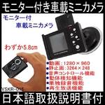 カラーモニター付き多機能車載ミニカメラ 4G MicroSDカード付