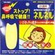 鼻呼吸を促す口閉じテープ!いびきストップシール「ネルネル」【420回用】 - 縮小画像1