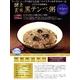 ファストザイム酵素農法 「酵素玄米黒テンペ粥 24個パック」 - 縮小画像2