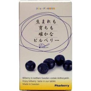 食べるサプリ「生まれも育ちも確かなビルベリー 90粒」ファーベリー pharberry  【1本】 - 拡大画像