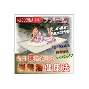 【送料無料】ホルミシス敷きパッド「アンジェリカ」【1枚】