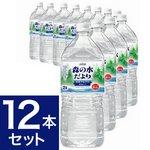 【2011年12月28日までのご注文は年内出荷】森の水だより 2Lペット 12本(2ケース)